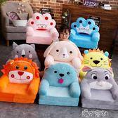 兒童沙發卡通女孩公主男孩生日禮物玩具懶人可愛寶寶小沙發座椅 YYS 港仔會社