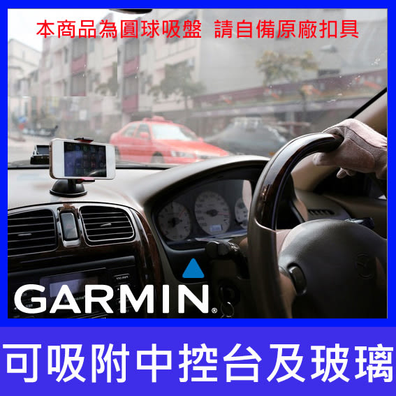 garmin nuvi 300 310 3560 3595 3790 3790t 360 52 42 57 GDR33 GDR35 GDR43 GDR190 TPU膠中控台吸盤車架儀表板吸盤座