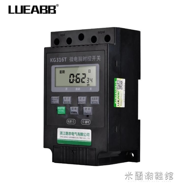 220V定時器 定時器微電腦時控開關kg316t路燈電源自動斷電220V全自動控制器 快速出貨