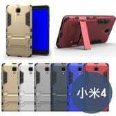 Xiaomi 小米4 二合一支架 防摔 盔甲 TPU+PC材質 手機套 手機殼 保護殼 保護套