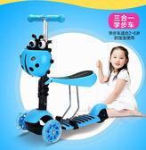 滑板車兒童3四輪1-2-3-6歲可坐小孩寶寶初學者滑滑車溜溜車踏板車·享家生活館IGO