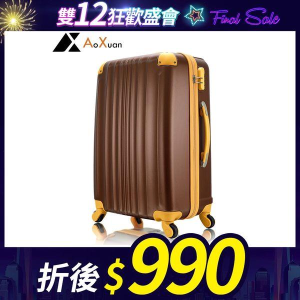 行李箱 登機箱 20吋 ABS撞色耐衝擊護角 AoXuan 果汁Bar系列