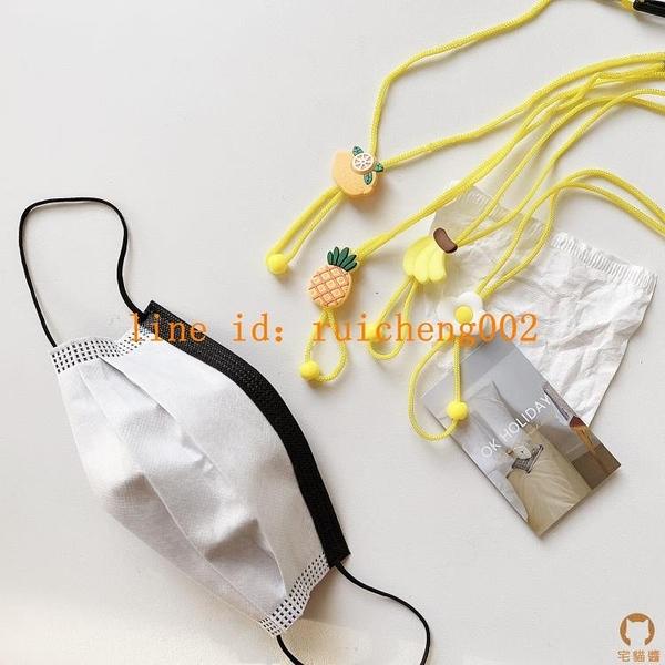 3個裝 口罩掛繩防丟繩兒童延長繩可調節防掉防勒耳可愛水果裝飾【宅貓醬】
