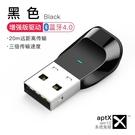科滿仕電腦USB藍芽適配器PC台式主機4...