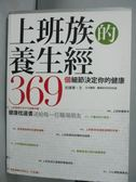 【書寶二手書T7/養生_ZIZ】上班族的養生經:369個細節決定你的健康_紀康寶