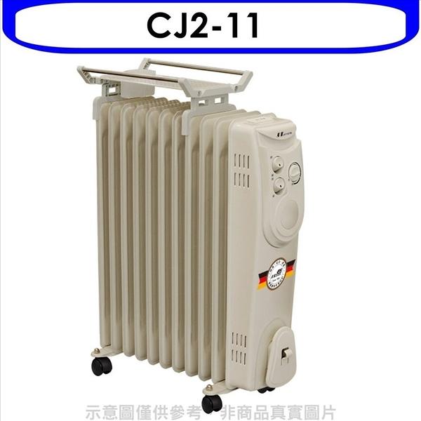 北方【CJ2-11】11葉片式恆溫電暖爐電暖器