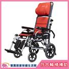 【贈好禮】康揚 鋁合金輪椅 仰躺型 水平...