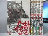 【書寶二手書T9/漫畫書_OSC】和平捍衛隊鐵_1~5集合售_黑乃奈奈繪