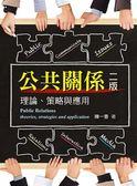 (二手書)公共關係:理論.策略與應用