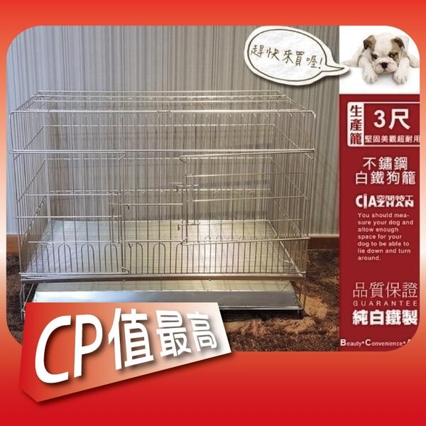 白鐵狗籠 兔籠(1.5尺)不鏽鋼線籠 狗籠 貓籠 狗屋 寵物籠 寵物窩【空間特工】