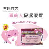 石原商店 睡美人保濕眼罩(EM-580)  ◇iKIREI