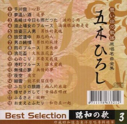 昭和的歌 原唱名曲全集3 五木宏 CD (音樂影片購)