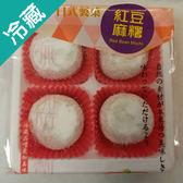 日式紅豆麻糬120G/袋【愛買冷藏】
