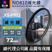 【現貨】B+W ND 810 67mm MRC Nano 奈米 ND1000 減10格 減光鏡 XS-Pro 屮T6