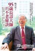 95歲長壽大師的不老秘訣:只要會動、會吃、會管、會鬆、會笑,你也可以不生病,青春