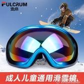 滑雪鏡-滑雪鏡男女成人兒童防霧防風騎行戶外登山滑雪眼鏡裝備雪地護目鏡 提拉米蘇