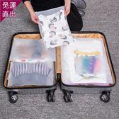 旅行收納袋衣服衣物整理密封袋行李箱分裝透明打包袋 【快速出貨】