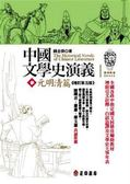 (二手書)中國文學史演義(3)元明清