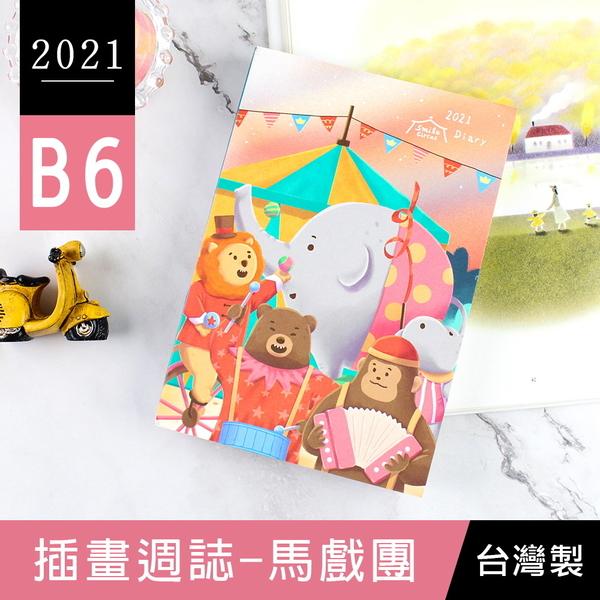 珠友 BC-50469 2021年B6/32K 插畫週誌/週計劃/日誌手帳/手札行事曆-微笑馬戲團