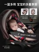 安全座椅 嬰兒提籃式兒童安全座椅汽車用新生兒睡籃車載便攜式搖籃 莎瓦迪卡