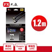 PX 大通 真8K HDMI 2.1 1.2米 超高速 超高解析 HD2-1.2X