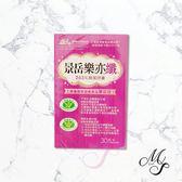 景岳 樂亦纖 乳酸菌膠囊 30粒/盒【C000057】