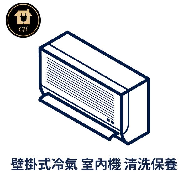 壁掛式冷氣室內機清洗保養服務 CH03