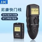 JJC 適用尼康D7200 D7500 D850 D810 無線定時快門線遙控器 小山好物