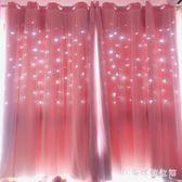 窗簾少女心網紅窗簾布ins風鏤空星星粉色主播背景遮光臥室公主風 LH2193【3C環球數位館】