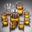 茶具套裝 玻璃茶具套裝功夫茶杯透明家用簡約客廳辦公室耐高溫泡茶壺xTW【快速出貨八折搶購】