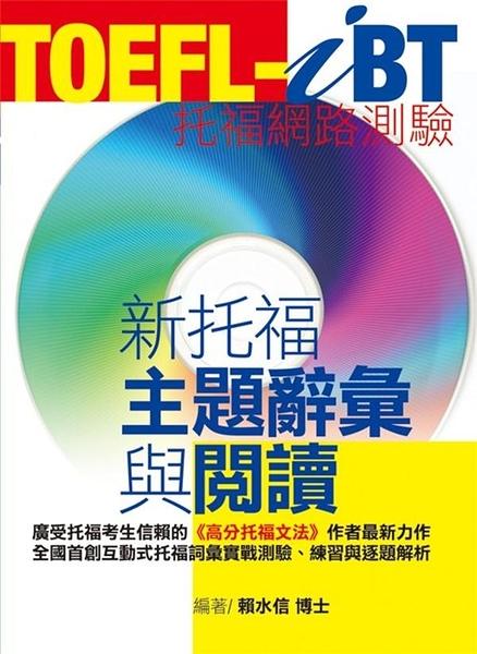 (二手書)TOEFL-iBT 新托福主題詞彙與閱讀