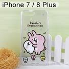 卡娜赫拉空壓氣墊軟殼 [蹭P助] iPhone 7 Plus / 8 Plus (5.5吋)【正版授權】