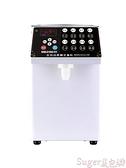 果糖機盾皇商用小型全自動果糖機果糖16格精準定量機奶茶店專用設備 LX220v suger 新品
