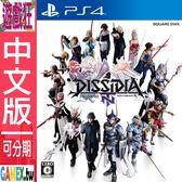 PS4 Dissidia Final Fantasy NT(中文版)