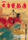 大唐雙龍傳修訂版(卷四)