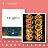 【貝肯庄】綜合堅果塔禮盒 5盒團購組(一組即免運)