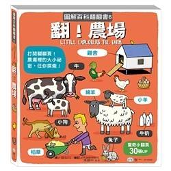 翻!農場 (圖解百科翻翻書) (CF10046)