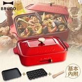 日本【BRUNO】 多功能電烤盤 單身雙人時尚生活 鐵板料理 韓國烤肉 牛排 章魚燒 電火鍋