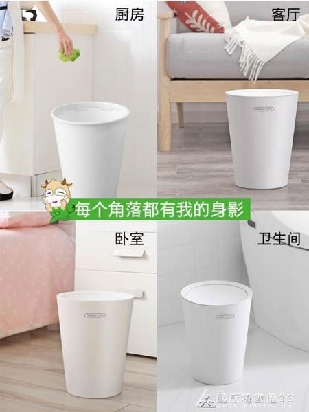 有蓋衛生間垃圾桶家用客廳臥室可愛創意廚房宿舍辦公室帶蓋拉圾桶 酷斯特數位3c
