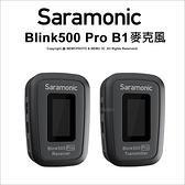 Saramonic Blink500 Pro B1 1對1無線麥 2.4G 訪談 錄影 收音 直播【可刷卡】薪創數位