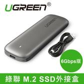 現貨Water3F綠聯 M.2 SSD外接盒 6Gbps版