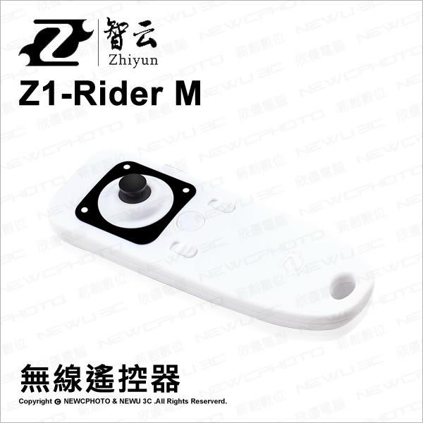 公司貨 智雲 Zhiyun Z1-Rider M 無線遙控器 穩定器專用 無線藍芽 ZW-B01 ZWB01 ★可刷卡★ 薪創