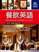 餐飲英語RESTAURANT ENGLISH