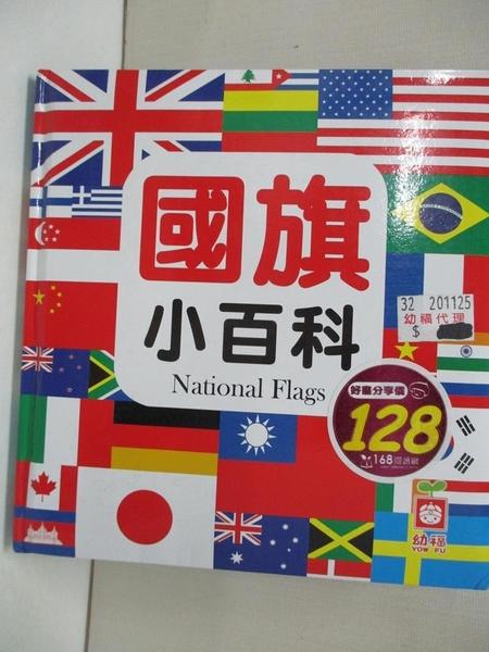 【書寶二手書T3/兒童文學_AID】國旗小百科_幼福編輯部編