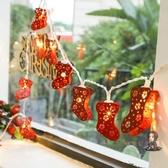 聖誕節佈置 聖誕襪裝飾燈彩燈閃燈串燈聖誕節臥室房間布置家用聖誕樹led燈串 交換禮物
