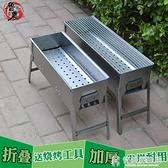 燒烤架家用燒烤爐木炭戶外烤爐架子5人以上全套燒烤工具摺疊爐子 NMS快意購物網