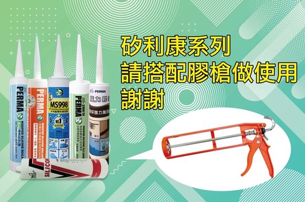 【伯馬魔矽】變性矽利康 高承重黏著劑 接著劑 磁磚 金屬 木材 380g