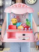 兒童女孩玩具迷你抓娃娃機夾公仔機投幣糖果機扭蛋游戲 魔法街