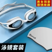 游泳鏡高清防霧防水游泳眼鏡泳帽泳鏡套裝男女士專業潛水裝備 陽光好物