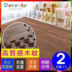 【Dorothy桃樂絲】經典耐磨拼花深木紋62CM大巧拼地墊(2片裝)